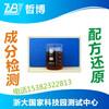壳牌置换型防锈剂配方分析防锈润滑油成分检测杭州哲博检测