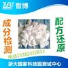 浙江防霉剂成分检测家具防霉剂配方还原饲料防霉剂检测