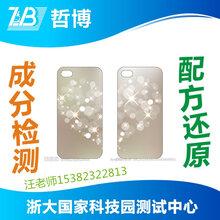 手机外壳脱胶剂成分分析电子元器件脱漆剂配方分析