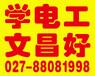 武汉文昌电工学校电工技术培训价格实惠