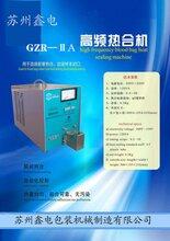 GZR-IIA型血站医院通用高频血袋胶管热合机