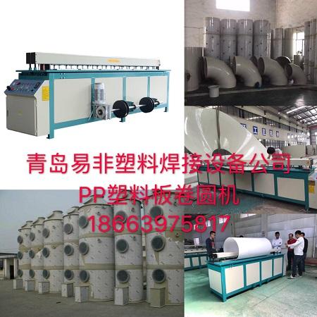 塑料板材碰焊机PP塑料板接板机现货供应