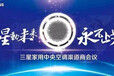邯鄲三星中央空調專賣店