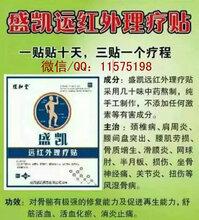 盛凯远红外理疗贴招商加盟