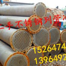 二手不锈钢列管式冷凝器换热器型号
