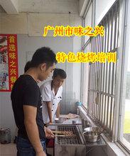 广州烧烤培训中心哪家好