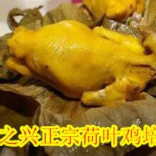 广州荷叶鸡培训中心学习正宗荷叶鸡技术