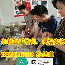 四川去哪学习五谷杂粮包子广州五谷杂粮包子培训班