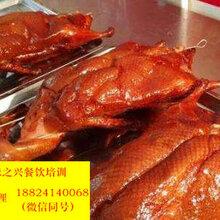 学做广东烧腊叉烧广州味之兴烧腊烧鸭培训机构