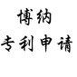 曹县专利供应曹县专利曹县博纳专利申请图片