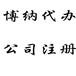 菏泽注册公司代理菏泽代理公司注册菏泽代办注册公司