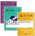 海西学生课外精装礼品便宜儿童文学畅销社科批发