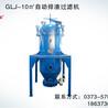 GLJ系列白土脱色过滤机、自动排渣过滤机、叶片过滤机的使用范围和功能介绍,