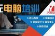 镇江电脑培训班,镇江Office办公实战计算机入门培训