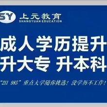 鎮江正規成人學歷教育招生上元高起專專升本學歷提升