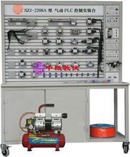 SZJ-2208A型气动PLC控制实验台(单面)