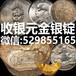 舟山哪里收购银元宁波哪里回收银元