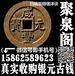 2018古钱币价格图片铜钱最新价格表