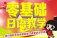 苏州高新区日语培训机构苏州虎丘区零基础日语培训