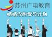 苏州绿宝广场附近有没有专业一点儿的日语培训班