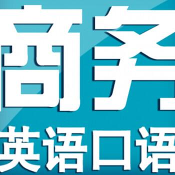 苏州新狮新苑零基础小学生成人英语培训暑假辅导班