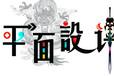 蘇州平面設計培訓吳中區木瀆香山學專業平面設計專業老師一對一授課