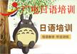 苏州木渎广电教育金枫国际日语培训零基础学起一对一辅导