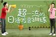 苏州吴中区木渎金枫国际陶园居培训日语语言日语一对一日语考级日本留学