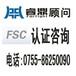 中国FSC森林认证的现状