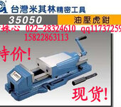 特价现货米其林精密工具液压平口钳35050-06HV600
