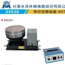 现货热销台湾米其林圆形磁盘无段旋转磁盘34038MR-200