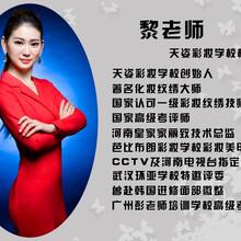 化妆美甲纹绣学校,枝江天姿,保证高薪就业,免费试学