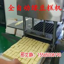 液压自动绿豆糕机器