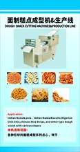 赣州特产自动豆角酥机商丘福达食品机械有限公司