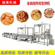 广西花生饼机全自动生产线