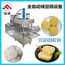 嵊州绿豆糕机新升级米粉压糕机
