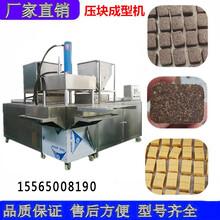 黄山徽墨酥机全自动黑芝麻糕糖压块机子