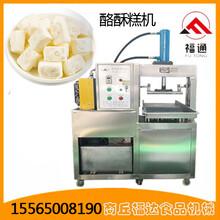 奶糕成型机通辽全自动奶酪压块设备内蒙古特产