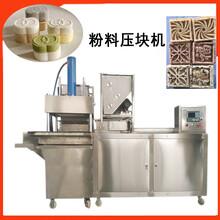 液压粉料压块机全自动绿豆糕机器十六年生产厂家