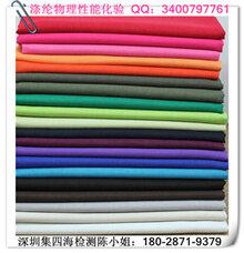 亲子装纺织分析,亲子装纺织成分检测,亲子装纺织成分分析,检测亲子装纺织