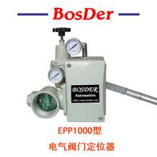 EPP1000,EPP2000,HEP15,16,17系列电气阀门定位器