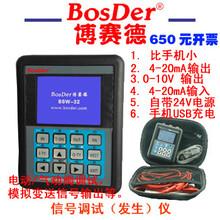 BSW-30系列手持式电流(电压)信号发生仪,调试仪