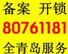 青岛开发区开锁,黄岛区修锁换锁芯,黄岛专业开锁电话