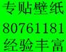 青岛提供贴壁纸青岛专业贴壁纸多少钱