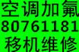 青岛市区维修空调空调加氟多少钱空调移机电话