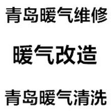 青岛暖气维修青岛修暖气青岛暖气管道漏水维修暖气不热维修服务图片
