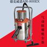 气动防爆吸尘器德克威诺AIR-800EX空压机带动气源式吸尘器