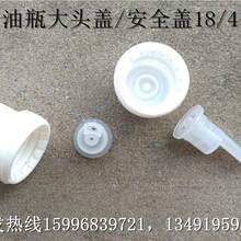 精油瓶大头盖18/415大头防盗盖批发承接塑料盖注塑加工图片