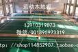 舟山羽毛球馆木地板价格,浙江体育木地板厂家施工,橡胶减震垫