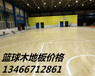 新疆体育馆木地板厂家价格,篮球木地板施工翻新
